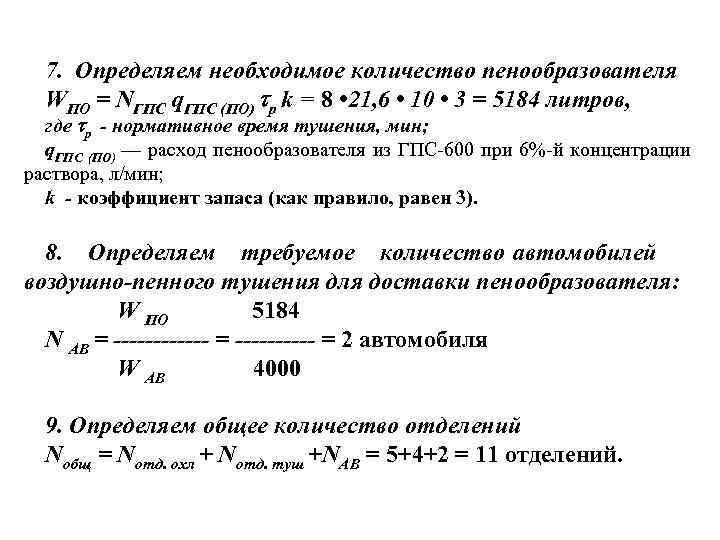 7. Определяем необходимое количество пенообразователя WПО = NГПС q. ГПС (ПО) р k =