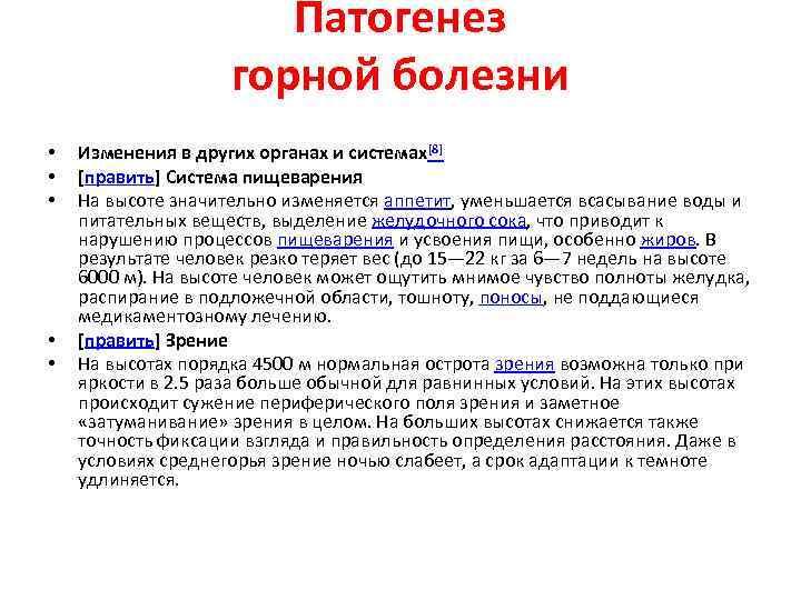 Патогенез горной болезни • • • Изменения в других органах и системах[8] [править] Система