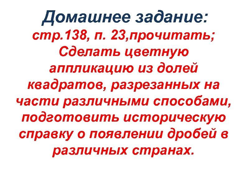 Домашнее задание: стр. 138, п. 23, прочитать; Сделать цветную аппликацию из долей квадратов, разрезанных