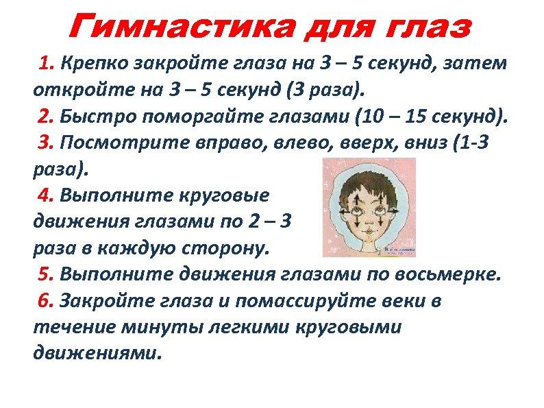 Гимнастика для глаз 1. Крепко закройте глаза на 3 – 5 секунд, затем откройте