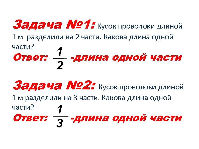 Задача № 1: Кусок проволоки длиной 1 м разделили на 2 части. Какова длина