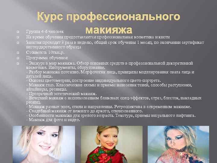 Курс профессионального макияжа Группа 4 -6 человек На время обучения предоставляется профессиональная косметика