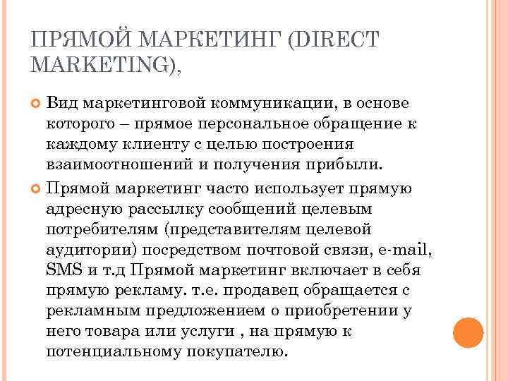 Директ-маркетинг как инструмент маркетинговых коммуникаций шпаргалки