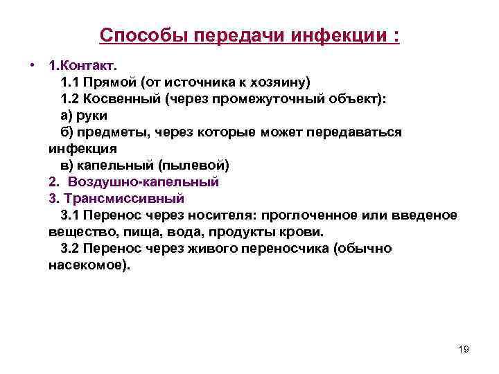 Способы передачи инфекции : • 1. Контакт. 1. 1 Прямой (от источника к хозяину)
