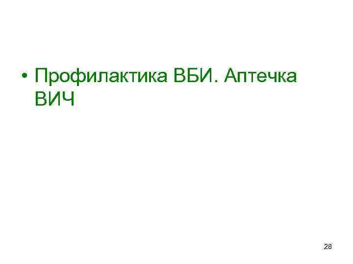 • Профилактика ВБИ. Аптечка ВИЧ 28