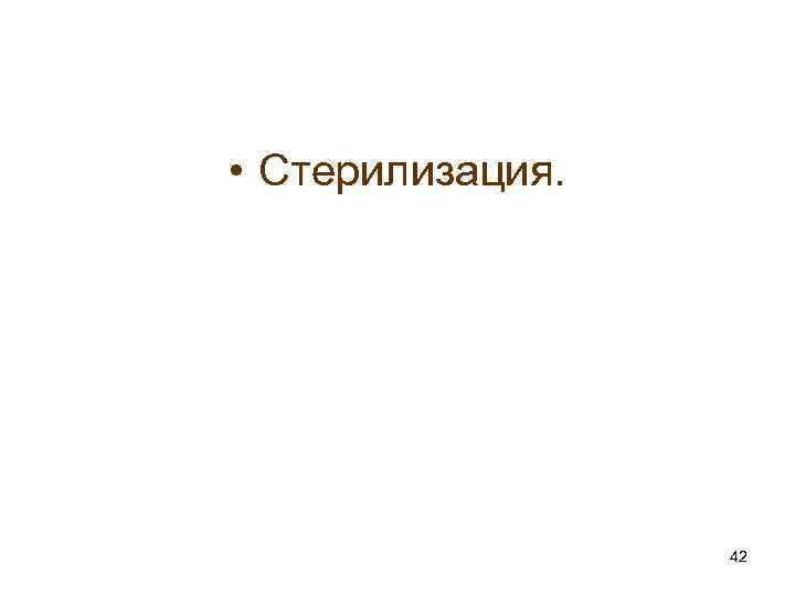 • Стерилизация. 42