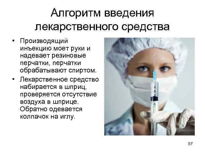 Алгоритм введения лекарственного средства • Производящий инъекцию моет руки и надевает резиновые перчатки, перчатки