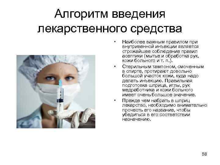 Алгоритм введения лекарственного средства • • • Наиболее важным правилом при внутривенной инъекции является