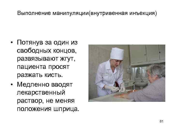 Выполнение манипуляции(внутривенная инъекция) • Потянув за один из свободных концов, развязывают жгут, пациента просят