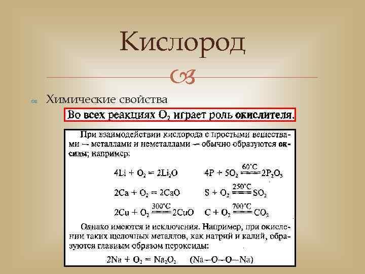 Кислород Химические свойства