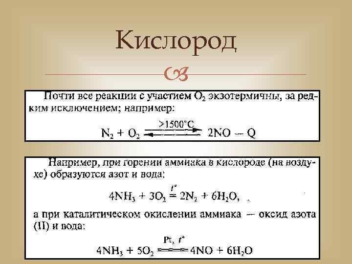 Кислород Реакции горения и окисления
