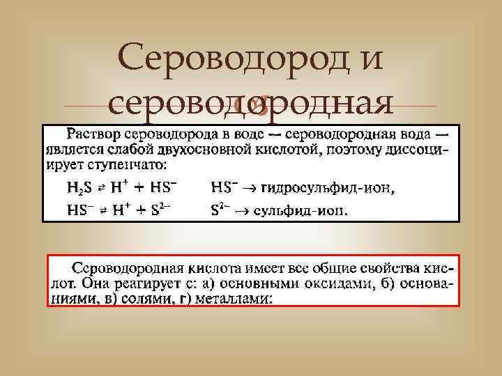 Сероводород и сероводородная кислота