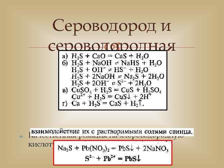 Сероводород и сероводородная кислота Качественная реакция на хлороводородную кислоту и ее растворимые соли
