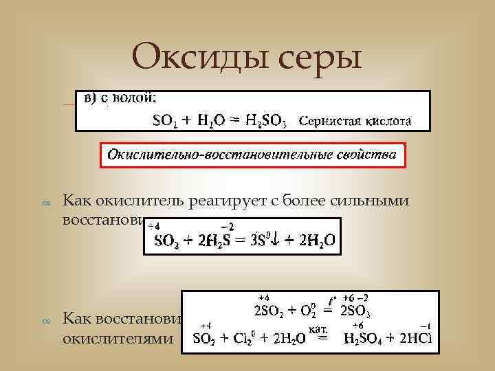 Оксиды серы Как окислитель реагирует с более сильными восстановителями Как восстановитель реагирует с более