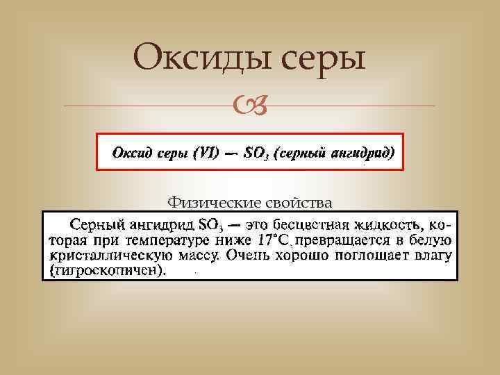 Оксиды серы Физические свойства