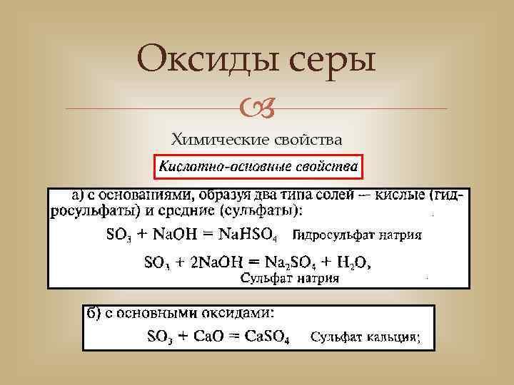 Оксиды серы Химические свойства