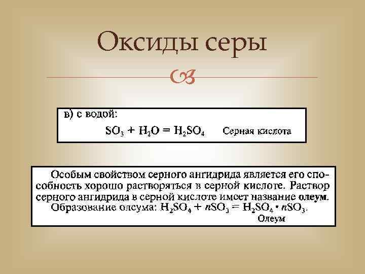 Оксиды серы
