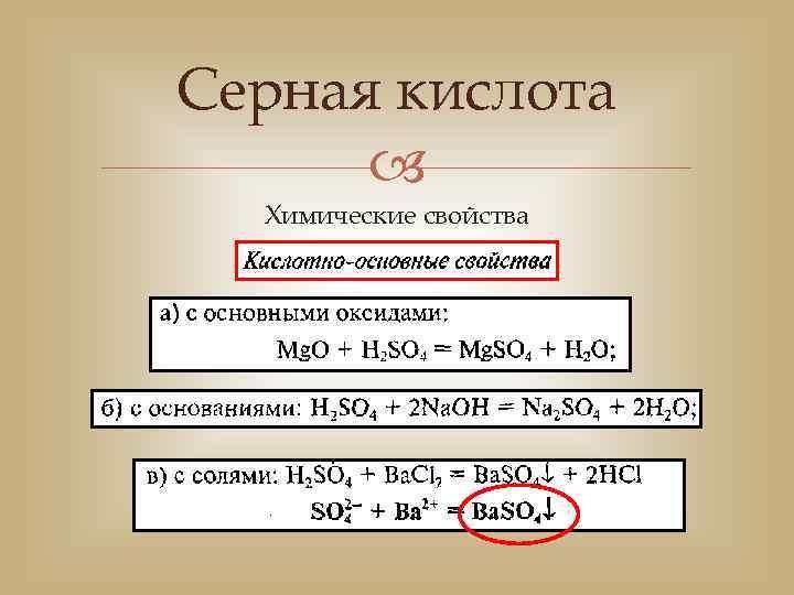 Серная кислота Химические свойства