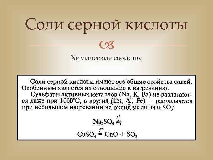 Соли серной кислоты Химические свойства