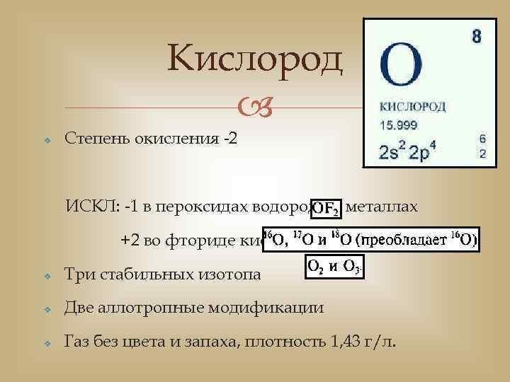 Кислород v Степень окисления -2 ИСКЛ: -1 в пероксидах водорода и металлах +2 во