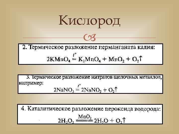 Кислород
