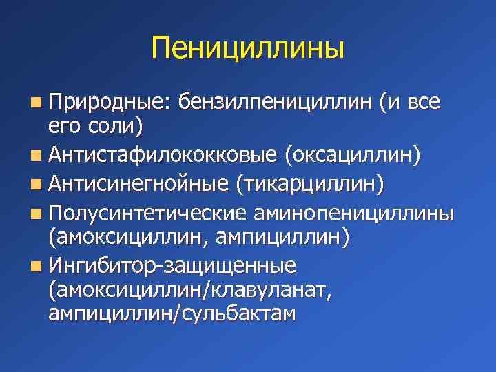 Пенициллины n Природные: бензилпенициллин (и все его соли) n Антистафилококковые (оксациллин) n Антисинегнойные (тикарциллин)