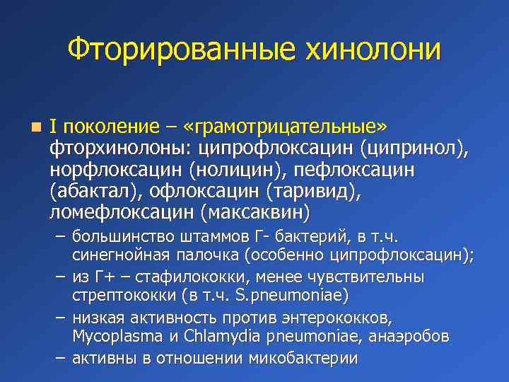 Фторированные хинолони n I поколение – «грамотрицательные» фторхинолоны: ципрофлоксацин (ципринол), норфлоксацин (нолицин), пефлоксацин (абактал),