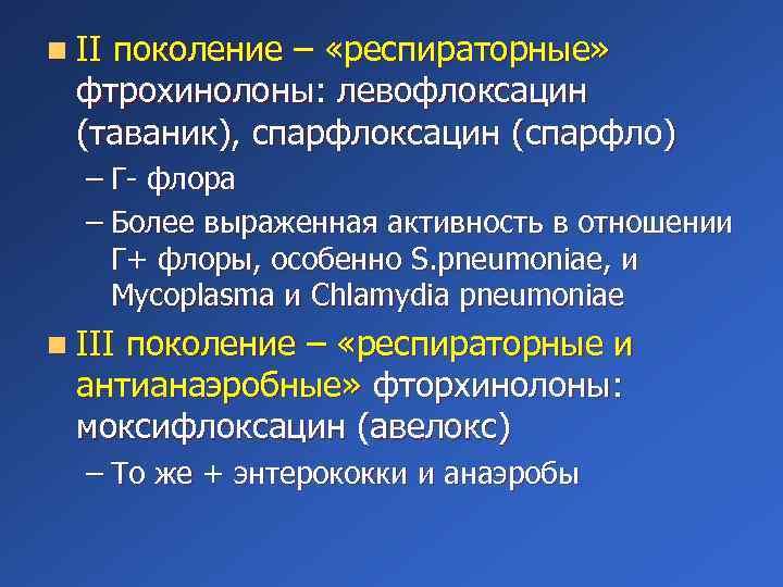 n II поколение – «респираторные» фтрохинолоны: левофлоксацин (таваник), спарфлоксацин (спарфло) – Г- флора –