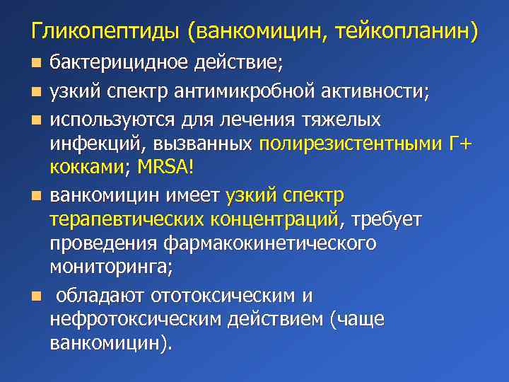 Гликопептиды (ванкомицин, тейкопланин) n n n бактерицидное действие; узкий спектр антимикробной активности; используются для