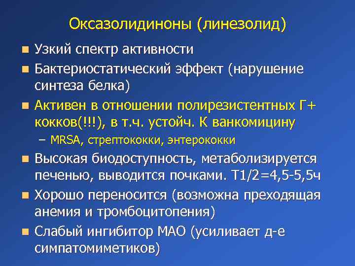 Оксазолидиноны (линезолид) Узкий спектр активности n Бактериостатический эффект (нарушение синтеза белка) n Активен в