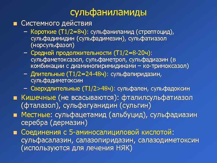 сульфаниламиды n Системного действия – Короткие (Т 1/2=8 ч): сульфаниламид (стрептоцид), сульфадимидин (сульфадимезин), сульфатиазол