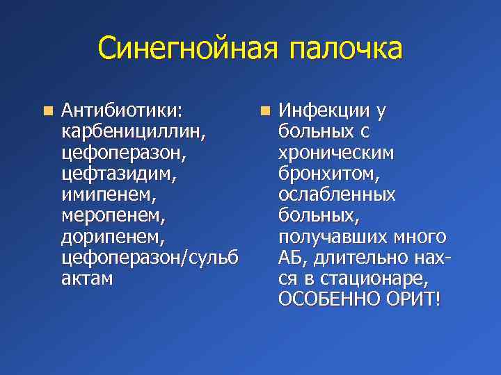 Синегнойная палочка n Антибиотики: карбенициллин, цефоперазон, цефтазидим, имипенем, меропенем, дорипенем, цефоперазон/сульб актам n Инфекции