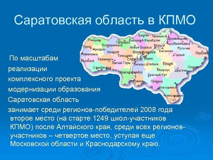 Саратовская область в КПМО По масштабам реализации комплексного проекта модернизации образования Саратовская область занимает
