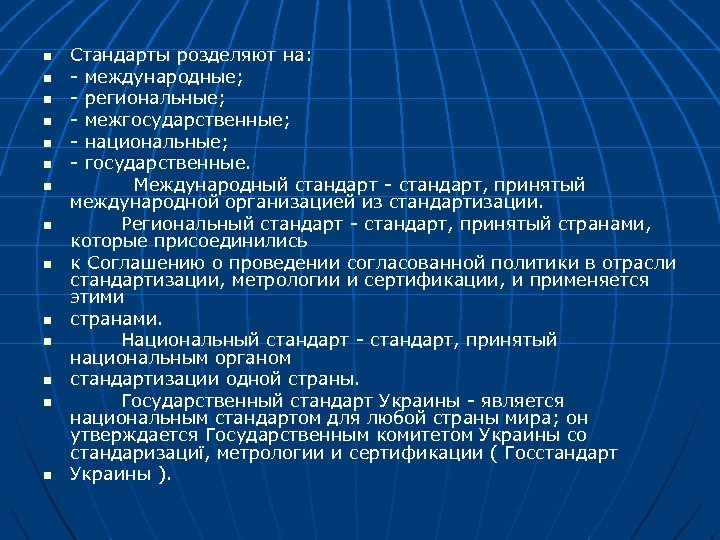n n n n Стандарты розделяют на: - международные; - региональные; - межгосударственные; -