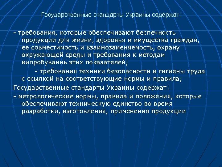 Государственные стандарты Украины содержат: - требования, которые обеспечивают беспечность продукции для жизни, здоровья и