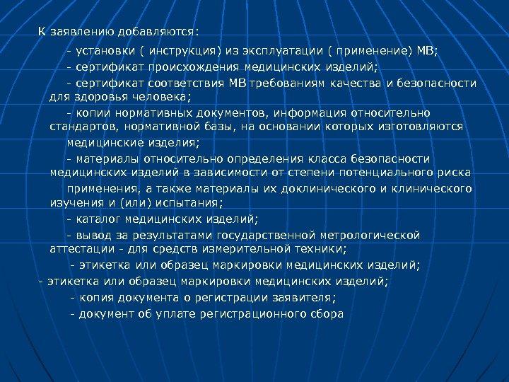 К заявлению добавляются: - установки ( инструкция) из эксплуатации ( применение) МВ; - сертификат