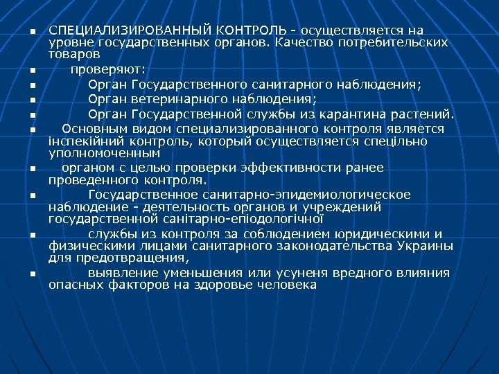 n n n n n СПЕЦИАЛИЗИРОВАННЫЙ КОНТРОЛЬ - осуществляется на уровне государственных органов. Качество