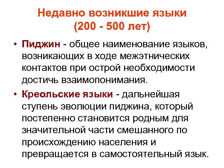 Недавно возникшие языки (200 - 500 лет) • Пиджин - общее наименование языков, возникающих