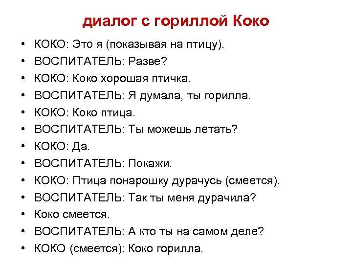 диалог с гориллой Коко • • • • КОКО: Это я (показывая на птицу).