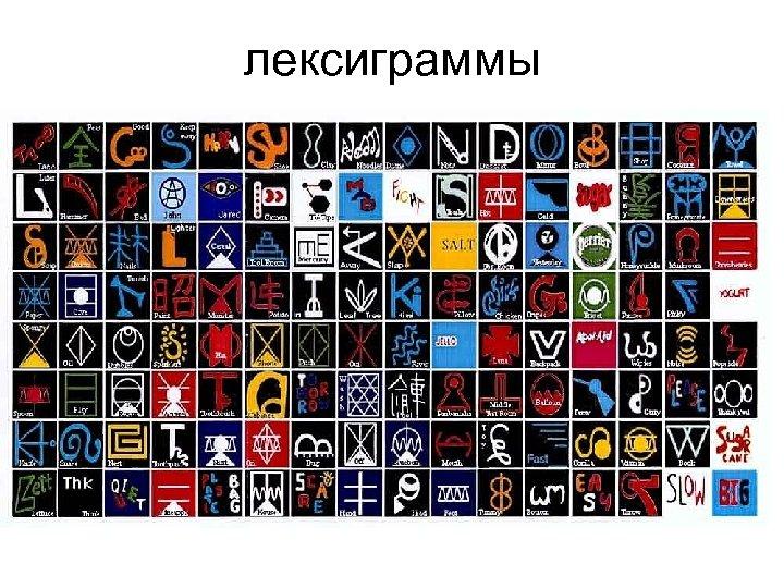 лексиграммы