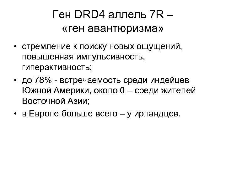 Ген DRD 4 аллель 7 R – «ген авантюризма» • стремление к поиску новых