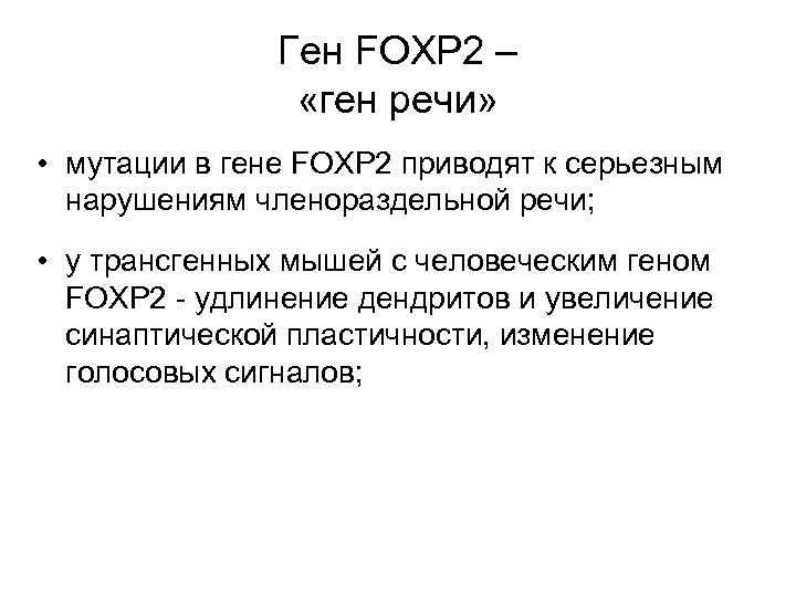 Ген FOXP 2 – «ген речи» • мутации в гене FOXP 2 приводят к