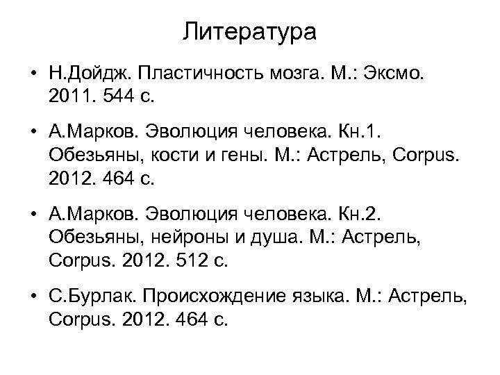 Литература • Н. Дойдж. Пластичность мозга. М. : Эксмо. 2011. 544 с. • А.