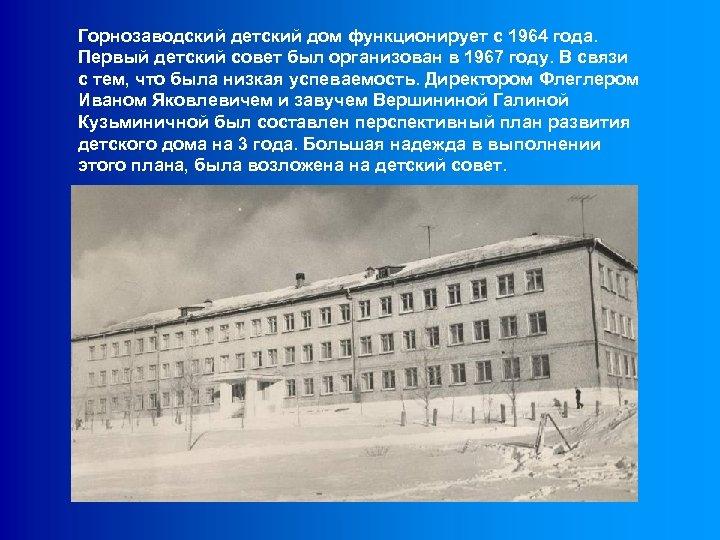 Горнозаводский детский дом функционирует с 1964 года. Первый детский совет был организован в 1967