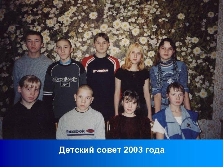 Детский совет 2003 года