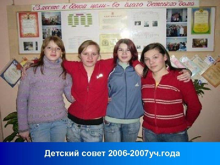 Детский совет 2006 -2007 уч. года