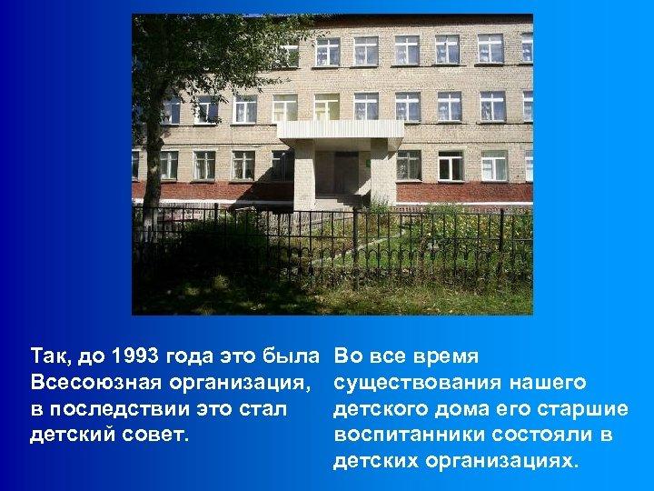 Так, до 1993 года это была Всесоюзная организация, в последствии это стал детский совет.