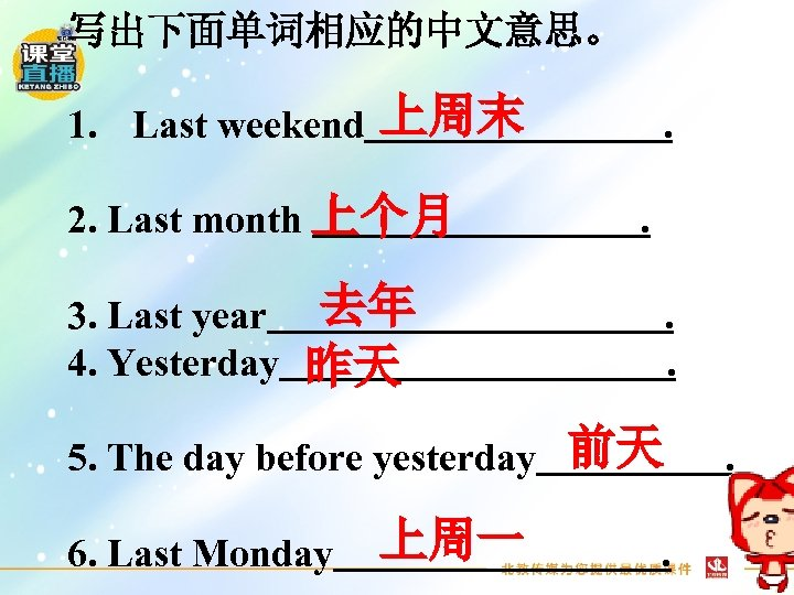 写出下面单词相应的中文意思。 1. Last weekend 上周末 2. Last month 上个月 3. Last year 4. Yesterday