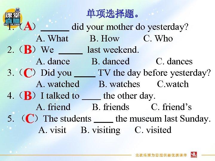 单项选择题。 1. (A) did your mother do yesterday? A. What B. How C. Who