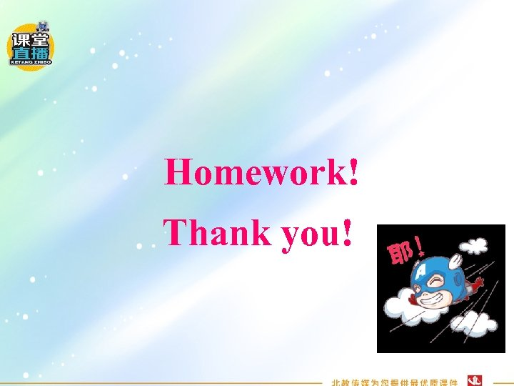Homework! Thank you!
